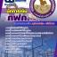 เตรียมแนวข้อสอบนักการเงิน กฟภ. การไฟฟ้าส่วนภูมิภาค thumbnail 1