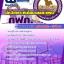 เตรียมแนวข้อสอบนักวิเคราะห์นโยบายและแผน กฟภ. การไฟฟ้าส่วนภูมิภาค thumbnail 1