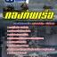 แนวข้อสอบ กองทัพเรือ thumbnail 1