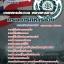 เตรียมสอบ แนวข้อสอบ นายทหารประทวน เหล่าทหารช่าง กรมการทหารช่าง ปี 2561 thumbnail 1