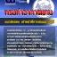 แนวข้อสอบ เจ้าหน้าที่การเงินและบัญชี กรมท่าอากาศยาน thumbnail 1