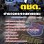 สรุปแนวข้อสอบนักเรียนนายสิบตำรวจ(นสต.) กองบัญชาการศึกษา สำนักงานตำรวจแห่งชาติ thumbnail 2