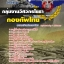 แนวข้อสอบกลุ่มงานวิศวกรโยธา กองบัญชาการกองทัพไทย thumbnail 1