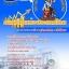 สรุปแนวข้อสอบ (ธปท.)ธนาคารแห่งประเทศไทย thumbnail 1