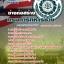 เตรียมสอบ แนวข้อสอบ ช่างก่อสร้าง กรมการทหารช่าง ปี 2560 thumbnail 1
