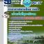 ((สรุป))แนวข้อสอบเจ้าหน้าที่สุขาภิบาล บริษัทการท่าอากาศยานไทย ทอท AOT thumbnail 1