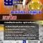 แนวข้อสอบ ครูผู้ช่วย ภาษาไทย สพฐ. thumbnail 1
