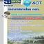 ((สรุป))แนวข้อสอบวิศวกร 3-4 (วิศวกรรมเครื่องกล) บริษัทการท่าอากาศยานไทย ทอท AOT thumbnail 1