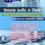 แนวข้อสอบวิศวกร ระดับ4 (ไฟฟ้า) การรถไฟฟ้าขนส่งมวลชนแห่งประเทศไทย thumbnail 1