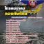 แนวข้อสอบโทรคมนาคม กองบัญชาการกองทัพไทย thumbnail 1