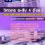 แนวข้อสอบวิศวกร ระดับ4 (โยธา) การรถไฟฟ้าขนส่งมวลชนแห่งประเทศไทย thumbnail 1
