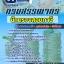 สรุปแนวข้อสอบนักตรวจสอบภาษีปฏิบัติการ กรมสรรพากร thumbnail 1