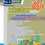 แนวข้อสอบ วิศวกรโยธาปฏิบัติการ กรมพัฒนาพลังงานทดแทนและอนุรักษ์พลังงาน thumbnail 1