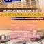 แนวข้อสอบพนักงานทรัยาการบุคคล ระดับ4 การรถไฟฟ้าขนส่งมวลชนแห่งประเทศไทย thumbnail 1