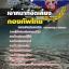 แนวข้อสอบเจ้าหน้าที่จัดเลี้ยง กองบัญชาการกองทัพไทย thumbnail 1