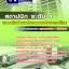 แนวข้อสอบสถาปนิก ระดับ4 การรถไฟฟ้าขนส่งมวลชนแห่งประเทศไทย thumbnail 1