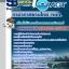 ((สรุป))แนวข้อสอบเจ้าหน้าที่วิเคราะห์ระบบงานคอมพิวเตอร์ บริษัทการท่าอากาศยานไทย ทอท AOT thumbnail 1