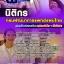 แนวข้อสอบนิติกร กรมพัฒนาการแพทย์แผนไทยและการแพทย์ทางเลือก thumbnail 1