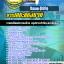 แนวข้อสอบ วิศวกร (ไฟฟ้า) การเคหะแห่งชาติ thumbnail 1