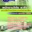 แนวข้อสอบพนักงานวิจัย ระดับ4 การรถไฟฟ้าขนส่งมวลชนแห่งประเทศไทย thumbnail 1