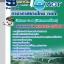 ((สรุป))แนวข้อสอบวิศวกร 3-4 (วิศวกรรมโยธา) บริษัทการท่าอากาศยานไทย ทอท AOT thumbnail 1
