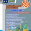 แนวข้อสอบ นักธรณีวิทยา กรมเชื้อเพลิงธรรมชาติ กระทรวงพลังงาน thumbnail 1
