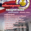 สรุปแนวข้อสอบพนักงานธุรการ กรมอู่ทหารเรือ (General Service Officer Department of Navy) thumbnail 1