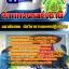 แนวข้อสอบ นักวิชาการเกษตรปฏิบัติการ สภาเกษตรแห่งชาติ thumbnail 1