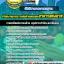 แนวข้อสอบ นักวิชาการมาตรฐาน สำนักงานมาตรฐานสินค้าเกษตรและอาหารแห่งชาติ thumbnail 1