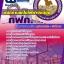 แนวข้อสอบ พนักงานช่าง (แก้ไฟฟ้าขัดข้อง) การไฟฟ้าส่วนภูมิภาค กฟภ. thumbnail 1