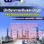 สรุปแนวข้อสอบนักวิชาการเงินและบัญชี กรมโรงงานอุตสาหกรรม thumbnail 1