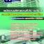 แนวข้อสอบพนักงานบริหารงานทั่วไป ระดับ4 การรถไฟฟ้าขนส่งมวลชนแห่งประเทศไทย thumbnail 1