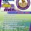เตรียมแนวข้อสอบนิติกร กฟภ. การไฟฟ้าส่วนภูมิภาค thumbnail 1