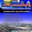 แนวข้อสอบเจ้าหน้าที่ควบคุมรถซ่อมบำรุง(สายสีน้ำเงิน) - BEM บริษัท ทางด่วนและรถไฟฟ้ากรุงเทพ จำกัด (มหาชน) thumbnail 1