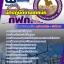 เตรียมแนวข้อสอบนักปฏิบัติงานเทคนิค กฟภ. การไฟฟ้าส่วนภูมิภาค thumbnail 1