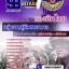 แนวข้อสอบ กลุ่มงานผู้ช่วยพยาบาล กองบัญชาการกองทัพไทย thumbnail 1