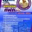 แนวข้อสอบ พนักงานบัญชี การไฟฟ้าส่วนภูมิภาค กฟภ. thumbnail 1
