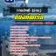 แนวข้อสอบการบัญชี(ปวช) กองทัพเรือ thumbnail 1