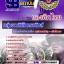 แนวข้อสอบ กลุ่มงานอิเล็กทรอนิกส์ กองบัญชาการกองทัพไทย thumbnail 1