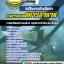 แนวข้อสอบ พนักงานช่างโยธา กรมสารบรรณทหารอากาศ thumbnail 1