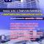 แนวข้อสอบวิศวกร ระดับ4 (ไฟฟ้ากำลัง/ไฟฟ้าสื่อสาร) การรถไฟฟ้าขนส่งมวลชนแห่งประเทศไทย thumbnail 1