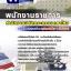 แนวข้อสอบพนักงานราชการ สำนักงานปลัดกระทรวงกลาโหม thumbnail 1