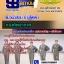 แนวข้อสอบช่างไฟฟ้า กองทัพอากาศ thumbnail 1