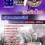 แนวข้อสอบ กลุ่มงานบรรณารักษ์ กองบัญชาการกองทัพไทย thumbnail 1