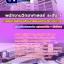 แนวข้อสอบพนักงานวิทยาศาสตร์ ระดับ5 การรถไฟฟ้าขนส่งมวลชนแห่งประเทศไทย thumbnail 1