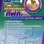 เตรียมแนวข้อสอบวิศวกรพลังงาน กฟภ. การไฟฟ้าส่วนภูมิภาค thumbnail 1