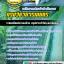 แนวข้อสอบ พนักงานประจำสำนักงาน สวร. กรมวิชาการเกษตร thumbnail 1