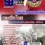 แนวข้อสอบ กลุ่มงานกายภาพบำบัด กองทัพไทย thumbnail 1