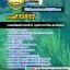 แนวข้อสอบ นักวิชาการเกษตรปฏิบัติการ กรมการข้าว thumbnail 1